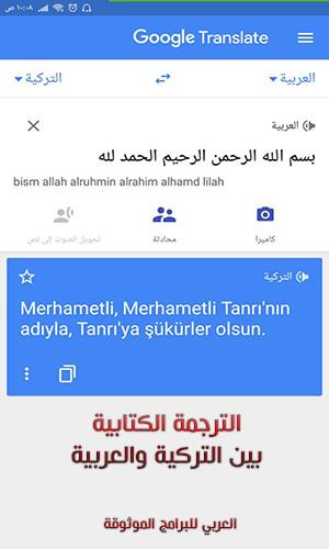 ترجمة عربي تركي من جوجلترجمة تركي عربي مع النطق