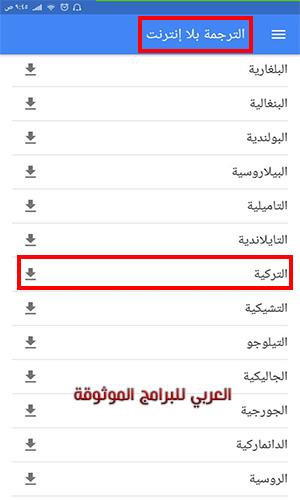 تحميل قاموس تركي عربي ناطق مجاناقاموس عربي تركي ناطق بدون نت