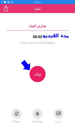 بدء و ايقاف تسجيل الفيديو للشاشة - برنامج AirShou تصوير فيديو لشاشة ايفون و ايباد