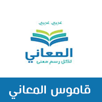 تحميل معجم المعاني قاموس عربي عربي للاندرويد بدون انترنت معاني الاسماء 2021