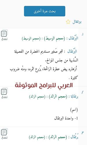قاموس المعاني لمعرفة معانياسماء البنات و الاولاد