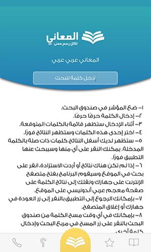 تحميل قاموس المعاني قاموس عربي عربي للاندرويد بدون انترنت معاني الاسماء 2021