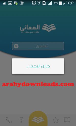 تحميل معجم المعاني قاموس عربي عربي للاندرويد بدون انترنت معاني الاسماء 2016