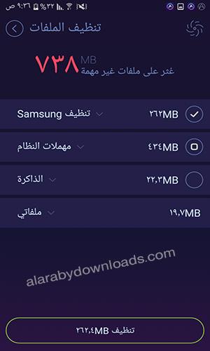 تحميل برنامج تسريع هاتف الاندرويد عربي Download DU Speed Booster