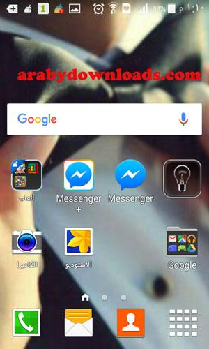 تظهر لك على الشاشة نسختين لبرنامج ماسنجر فيس بوك 2 للموبايلك السامسونج .