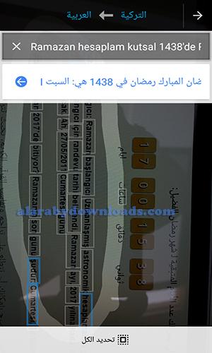 الترجمة من خلال التقاط صورة من خلال برنامج القاموس الناطق تركي عربي من قوقل للموبايل