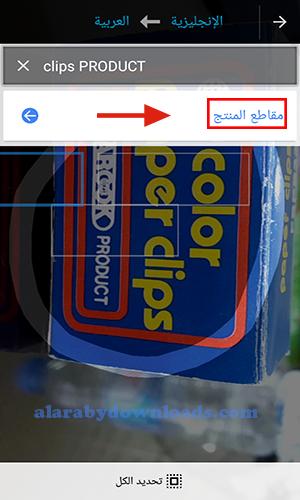 تحميل برنامج ترجمة قوقل بالكاميرا للمحمول