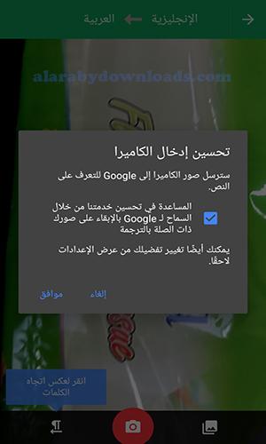 برنامج يترجم الصور