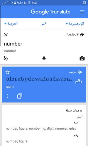 تحميل برنامج ترجمة قوقل بالصور Google Translate Photo مترجم قوقل بالصور
