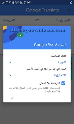 مترجم قوقل للصور Google photo translator