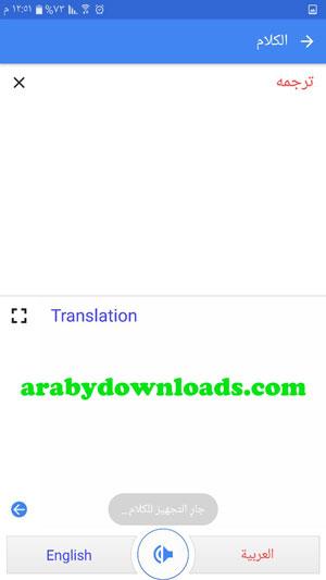 مترجم قوقل الناطق بعد الترجمة ينطق الكلمة من خلال تطبيق Google Translate للجلاكسي السامسونج