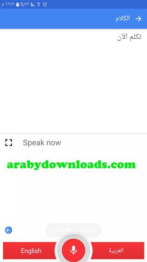 الواجهة الرئيسية بعد تحميل برنامج ترجمة قوقل بالصوت للاندرويد Google Translate مجانا