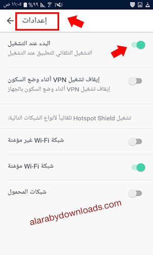 فتح المواقع المحجوبة Download Hotspot Shield