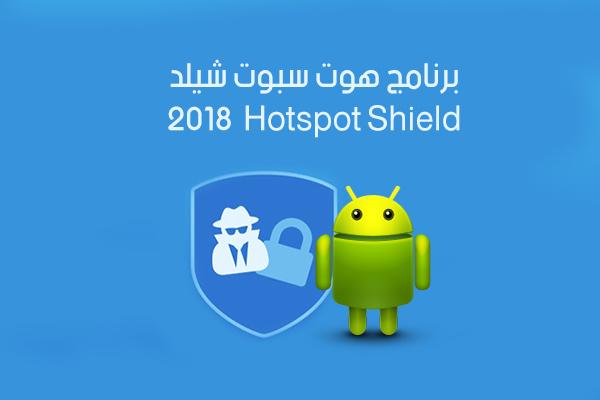تحميل برنامج هوت سبوت للاندرويد Hotspot Shield رابط مباشر 2018
