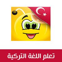 تعلم اللغة التركية بالعربي مع افضل برنامج تعلم اللغة التركية