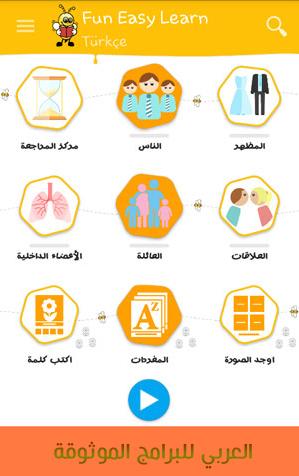 تحميل برنامج تعلم اللغة التركية بالعربي بالصوت والصورة بدون معلم رابط مباشر 2021
