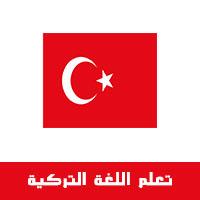 تحميل برنامج تعلم اللغة التركية بالعربي للمبتدئين بالصوت والصورة بدون معلم