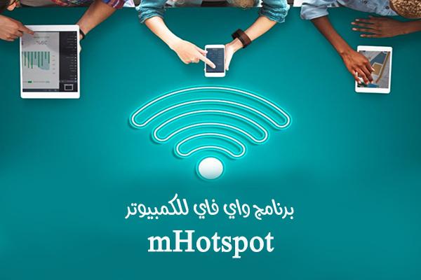 تنزيل برنامج واي فاي للكمبيوتر mhotspot