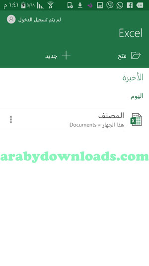 فتح ملف محفوظ او انشاء ملف اكسيل جديد - تحميل برنامج Excel للاندرويد مايكروسوفت اكسل حسابات و جداول عربي