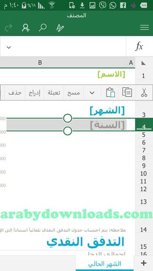 تعبئة جداول ملف الاكسل و الحسابات - برنامج الجداول الالكترونية و تحليل البيانات Microsoft Excel للموبايل