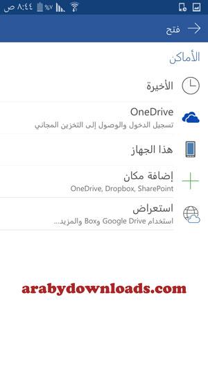 خيارات فتح ملف doc او ملف docx - تحميل برنامج الوورد للاندرويد Microsoft Word معالج النصوص عربي