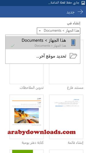 خيارات حفظ الملف الجديد في معالج النصوص - برنامج الوورد Word لجوال سامسونج جالاكسي