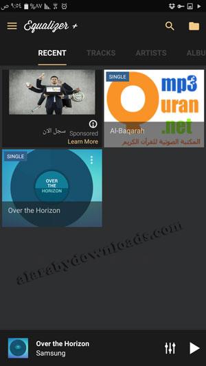 ملفات الموسيقى التي تستمع اليها من خلال تطبيق تحميل الاغاني للموبايل السامسونج
