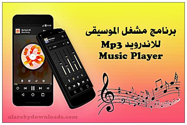 أفضل مشغل موسيقى للاندرويد 2017 Mp3 Player