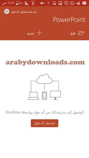 فتح ملف بوربوينت او انشاء عرض تقديمي جديد على الاندرويد - تحميل برنامج بوربوينت للاندرويد Powerpoint عرض الشرائح عربي مجانا