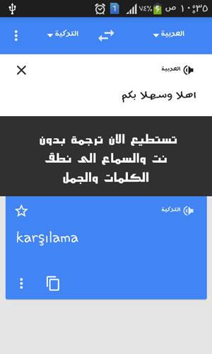 قاموس ترجمة تركي عربي مترجم جوجل؟ بدون نت