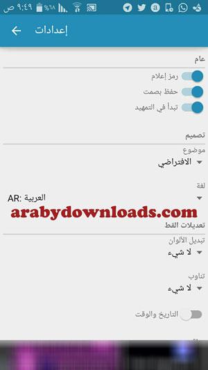 اعدادات برنامج Screenshot Easy - تطبيق تصوير الشاشة في السناب شات وبرامج الدردشة Screenshot