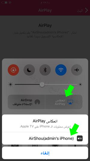 كيفية تصوير شاشه الايفون مجانا - تحميل برنامج تصوير الشاشة فيديو للايفون