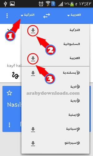 اختر كما بالصورة لتحميل حزمة العمل بدون اتصال ترجمة تركي عربي