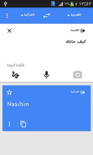 الان تستطيع ترجمة تركي عربي والعكس بدون نت