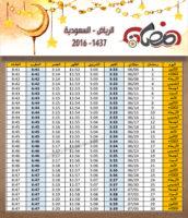 امساكية رمضان 2016 الرياض السعودية تقويم 1437 Ramadan Imsakia