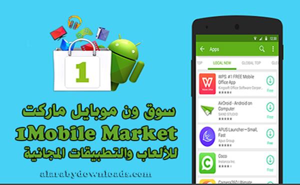 برنامج ون موبايل ماركت 1Mobile Market - أفضل بدائل لسوق جوجل بلاي -Best Android Market Alternative