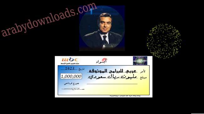 لقد فزت بجائزة نقدية مليون ريال سعودي داخل لعبة من سيربح المليون