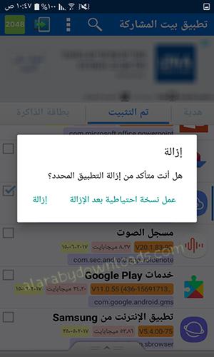 تحميل تطبيق بيت المشاركة للاندرويد Download ApkShare