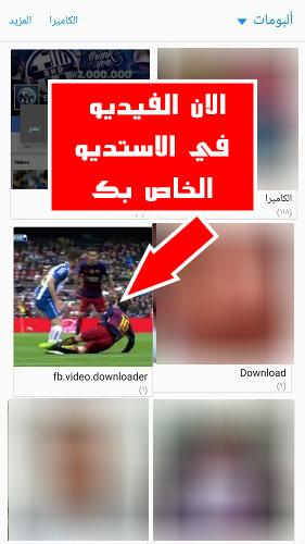 برنامج التحميل من الفيس بوك للاندرويد عربي مجاني Download Facebook Video