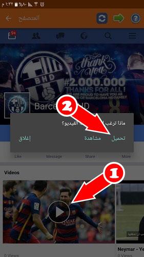 تحميل فيديو من فيس بوك للاندرويد مجانا عربي Download Facebook Video