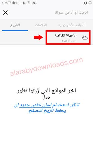 تحميل متصفح فايرفوكس عربي للاندرويد