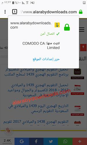 تحميل متصفح فايرفوكس عربي للاندرويد اخر اصدار مجانا 2018