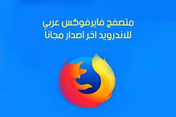 تحميل متصفح فايرفوكس أندرويد رابط مباشر مجانا