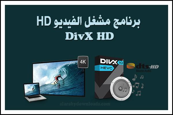 تحميل برنامج تشغيل الفيديو HD للكمبيوتر DivX Player 2017