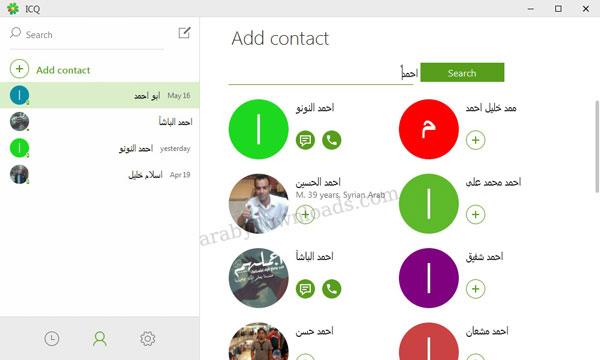 طريقة اضافة الاشخاص في برنامج دردشة شات تعارف مجانا للكمبيوتر Download Chat ICQ