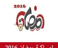 امساكية رمضان 2016 تقويم 1437 Ramadan Imsakia