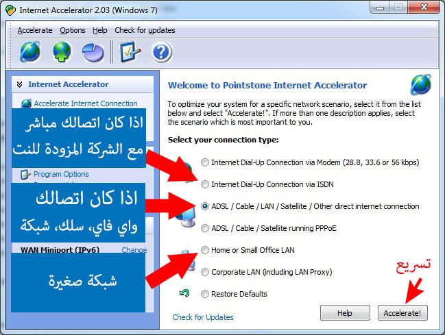 تنزيل برنامج تسريع الانترنت مجانا كامل Internet Accelerator