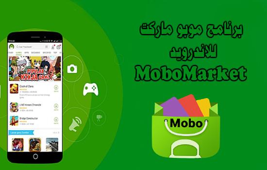 برنامج موبو ماركت للاندرويد والسامسونج MoboMarket - افضل سوق بديل لسوق جوجل بلاي