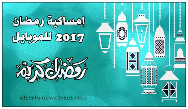 تحميل برنامج امساكية رمضان 2017 للاندرويد