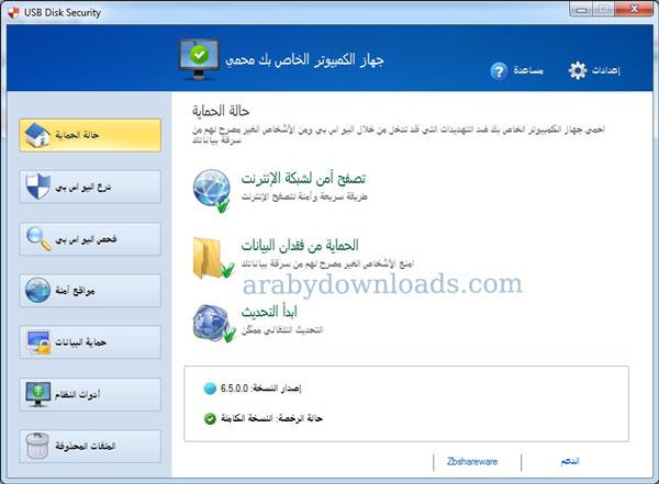 تحميل برنامج حذف الفيروسات من الفلاش ميموري USB Disk Security